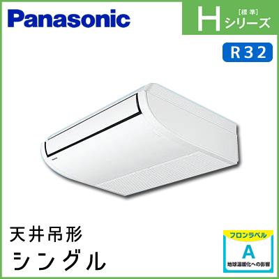 PA-P45T6SHN PA-P45T6HN パナソニック Hシリーズ 天井吊形 シングル 1.8馬力相当