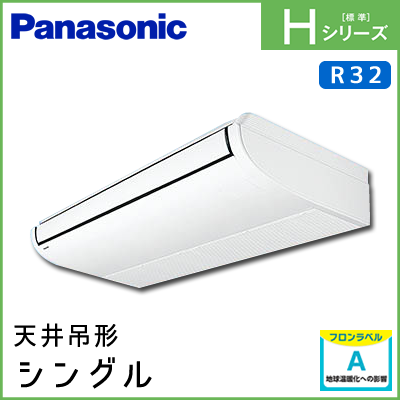 PA-P140T6HN パナソニック Hシリーズ 天井吊形 シングル 5馬力相当