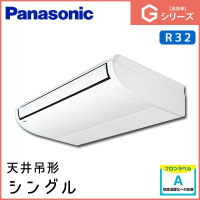 PA-P80T6SGN PA-P80T6GN パナソニック Gシリーズ 天井吊形 シングル 3馬力相当