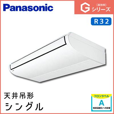 PA-P140T6GN パナソニック Gシリーズ 天井吊形 シングル 5馬力相当