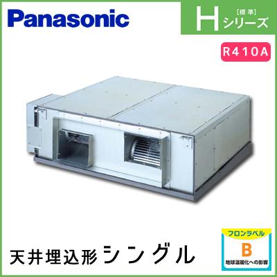 PA-P224E6HN パナソニック Hシリーズ 天井埋込形 シングル 8馬力相当
