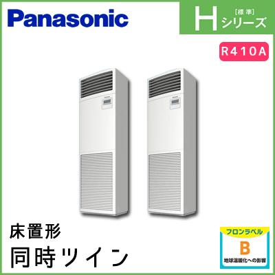 PA-P280B6HDN パナソニック Hシリーズ 床置形 同時ツイン 10馬力相当