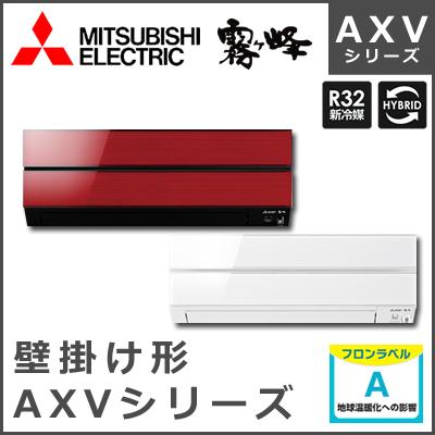 MSZ-AXV4018S(W)(R) 三菱電機 AXVシリーズ 壁掛形 14畳程度