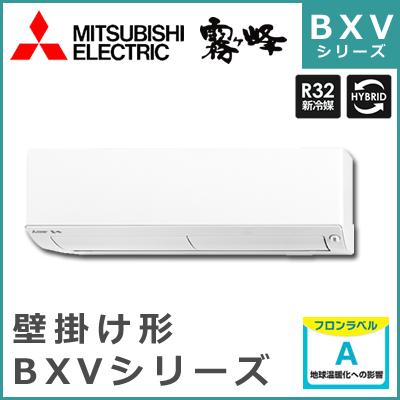 MSZ-BXV5618S(W) 三菱電機 BXVシリーズ 壁掛形 18畳程度