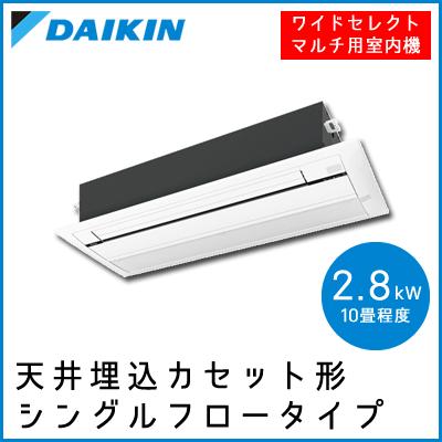 C28NCWV ダイキン ワイドセレクトマルチ用 天井埋込形1方向【10畳程度 2.8kW】
