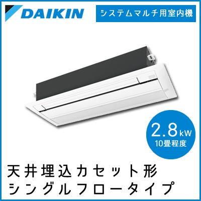 C28RCV ダイキン マルチ用 1方向天井埋込形【10畳程度 2.8kW】