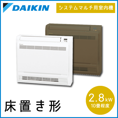 C28RVV ダイキン マルチ用 床置形 【10畳程度 2.8kW】