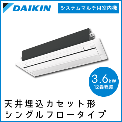 C36RCV ダイキン マルチ用 1方向天井埋込形【12畳程度 3.6kW】
