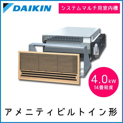C40RLV ダイキン マルチ用 アメニティビルトイン 【14畳程度 4.0kW】