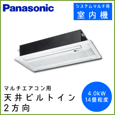 CS-MB402CW2 パナソニック マルチ用 2方向天井ビルトイン 【14畳程度 4.0kW】