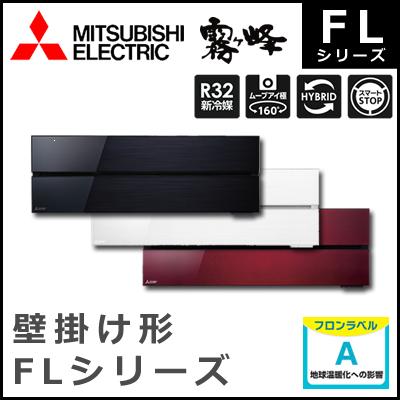 MSZ-FLV5618S(W)(R)(K) 三菱電機 FLシリーズ 壁掛形 18畳程度