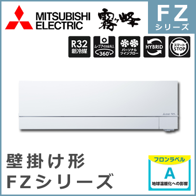 MSZ-FZV7118S(W) 三菱電機 FZシリーズ 壁掛形 23畳程度