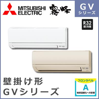 MSZ-GV4018S-(W)(T) 三菱電機 GVシリーズ 壁掛形 14畳程度