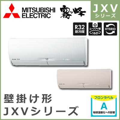 MSZ-JXV3618(W)(T) MSZ-JXV3618S(W)(T) 三菱電機 JXVシリーズ 壁掛形 12畳程度