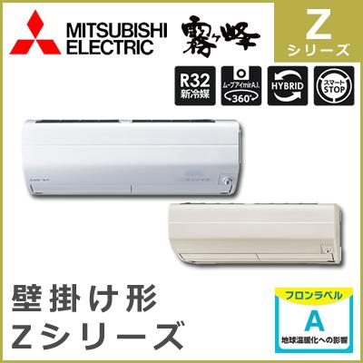 MSZ-ZXV5618S(W)(T) 三菱電機 Zシリーズ 壁掛形 18畳程度