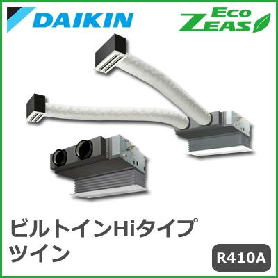 SZZB224CJD ダイキン ECO ZEAS ビルトインHiタイプ ツイン同時マルチ 8馬力相当