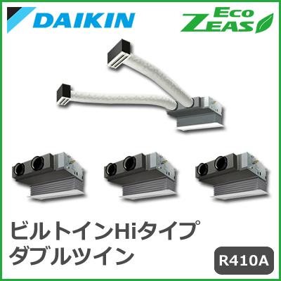 SZZB224CJW ダイキン ECO ZEAS ビルトインHiタイプ ダブルツイン同時マルチ 8馬力相当