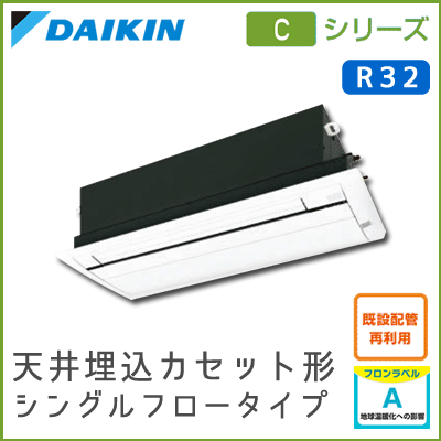 S40RCV ダイキン Cシリーズ 1方向天井埋込カセット形 14畳程度