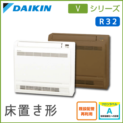S56RVV ダイキン Vシリーズ 床置形 18畳程度