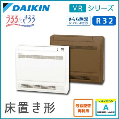 S50RVRV ダイキン VRシリーズ 床置形 16畳程度