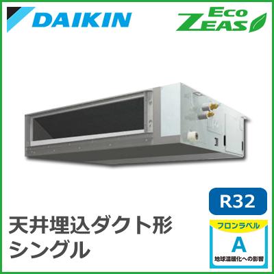 SZRMM50BCV SZRMM50BCT ダイキン ECO ZEAS 天井埋込ダクト 標準タイプ シングル 2馬力相当