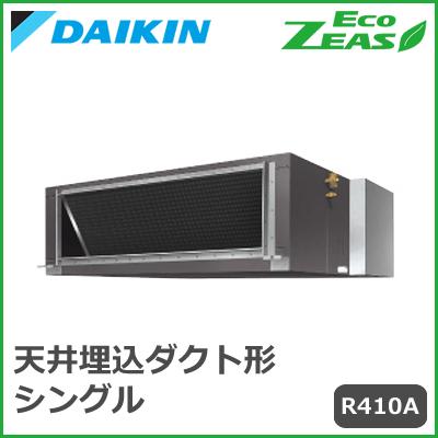 SZZM224CJ ダイキン ECO ZEAS 天井埋込ダクト 標準タイプ シングル 8馬力相当