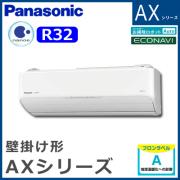 CS-288CAX パナソニック Eolia AXシリーズ 壁掛形 10畳程度