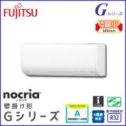AS-G63H2 富士通ゼネラル nocria Gシリーズ 壁掛形 20畳程度