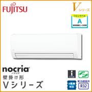 AS-V63H2 富士通ゼネラル nocria Vシリーズ 壁掛形 20畳程度