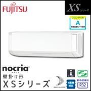 AS-XS63H2 富士通ゼネラル nocria XSシリーズ 壁掛形 20畳程度