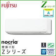 AS-Z63H2 富士通ゼネラル nocria Zシリーズ 壁掛形 20畳程度