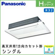 PA-P50D6SHN PA-P50D6HN パナソニック Hシリーズ 高天井用1方向カセット形 シングル 2馬力相当