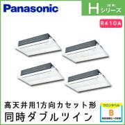 PA-P224D6HVN パナソニック Hシリーズ 高天井用1方向カセット形 同時ダブルツイン 8馬力相当