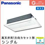 PA-P50D6SGN PA-P50D6GN パナソニック Gシリーズ 高天井用1方向カセット形 シングル 2馬力相当