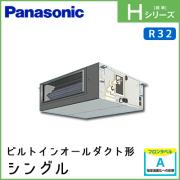 PA-P56FE6SHN PA-P56FE6HN パナソニック Hシリーズ ビルトインオールダクト形 シングル 2.3馬力相当
