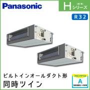 PA-P140FE6HDN パナソニック Hシリーズ ビルトインオールダクト形 同時ツイン 5馬力相当