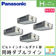 PA-P280FE6HVN パナソニック Hシリーズ ビルトインオールダクト形 同時ダブルツイン 10馬力相当