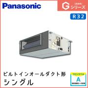 PA-P50FE6SGN PA-P50FE6GN パナソニック Gシリーズ ビルトインオールダクト形 シングル 2馬力相当