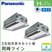 PA-P140L6HDN1 パナソニック Hシリーズ 2方向天井カセット形 同時ツイン 5馬力相当