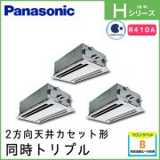 PA-P224L6HTN1 パナソニック Hシリーズ 2方向天井カセット形 同時トリプル 8馬力相当