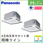 PA-P280U6HDN パナソニック Hシリーズ 4方向天井カセット形 同時ツイン 10馬力相当