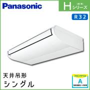 PA-P160T6HN パナソニック Hシリーズ 天井吊形 シングル 6馬力相当