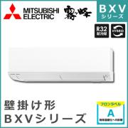 MSZ-BXV3618(W) 三菱電機 BXVシリーズ 壁掛形 12畳程度