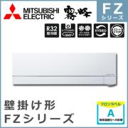 MSZ-FZV6318S(W) 三菱電機 FZシリーズ 壁掛形 20畳程度