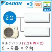 PAC-40RV ダイキン マルチパック【6-9畳×2台】