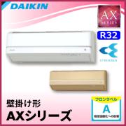 S36VTAXS-W(-C) ダイキン AXシリーズ 壁掛形 12畳程度