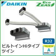 SZRB140BCD ダイキン ECO ZEAS ビルトインHiタイプ ツイン同時マルチ 5馬力相当