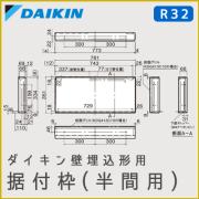 KKF411B10B ダイキン 別売据付枠半間用 壁埋込形用