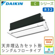 S63RCV ダイキン Cシリーズ 1方向天井埋込カセット形 20畳程度