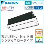 S63RCRV ダイキン CRシリーズ 1方向天井埋込カセット形 20畳程度